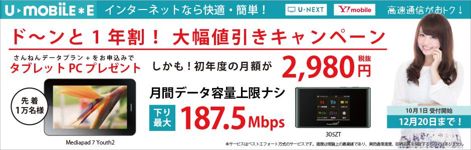 【U-mobile*E(ユーモバイル・イー)Wi-fiルーターキャンペーン】